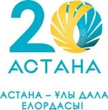 astana-20